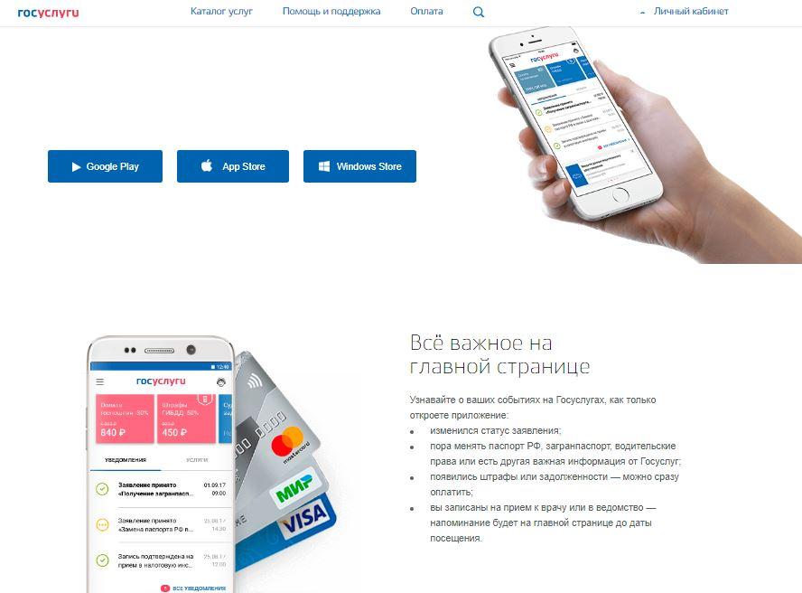 Госуслуги - Мобильное приложение