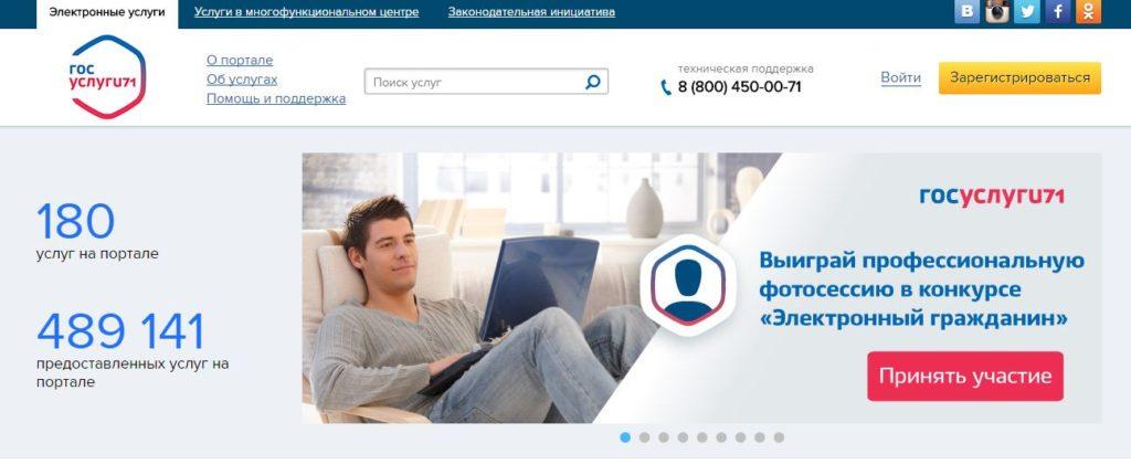 Портал государственных и муниципальных услуг Госуслуги 71