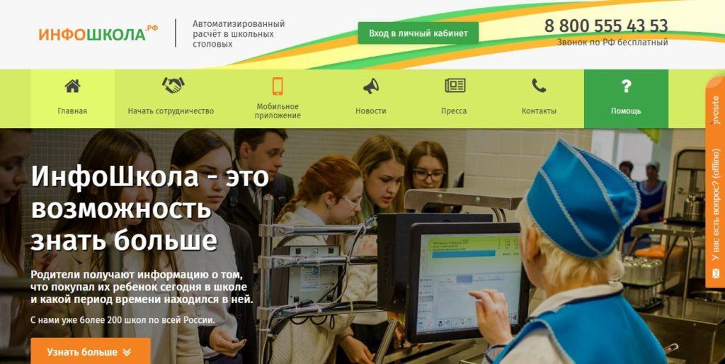 Официальный сайт ИнфоШкола