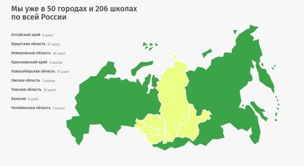 Регионы, подключённые к ИнфоШкола
