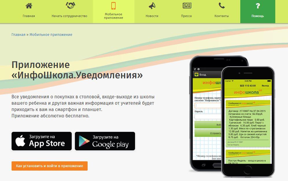 Мобильное приложение ИнфоШкола