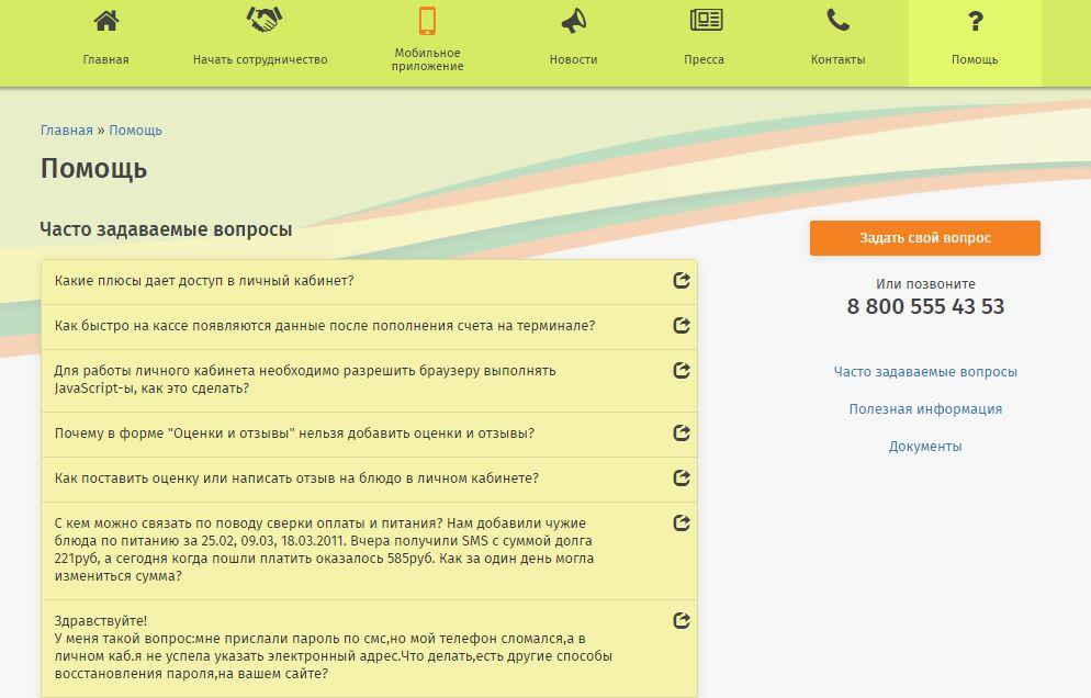 ИнфоШкола - Помощь