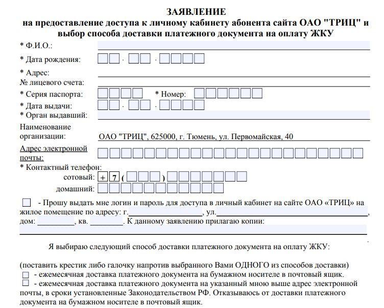 Заявление на предоставление доступа к личному кабинету ТРИЦ