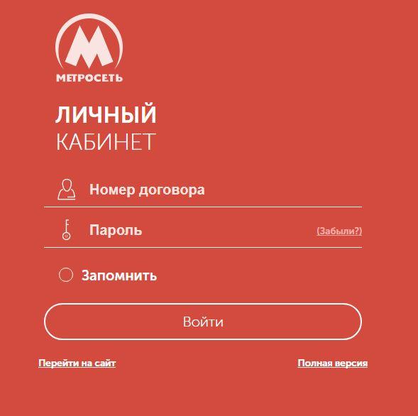 Вход в Метросеть личный кабинет - Мобильная версия