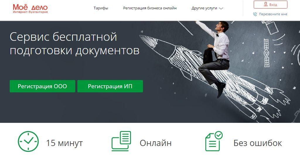 Мое дело - Регистрация бизнеса онлайн