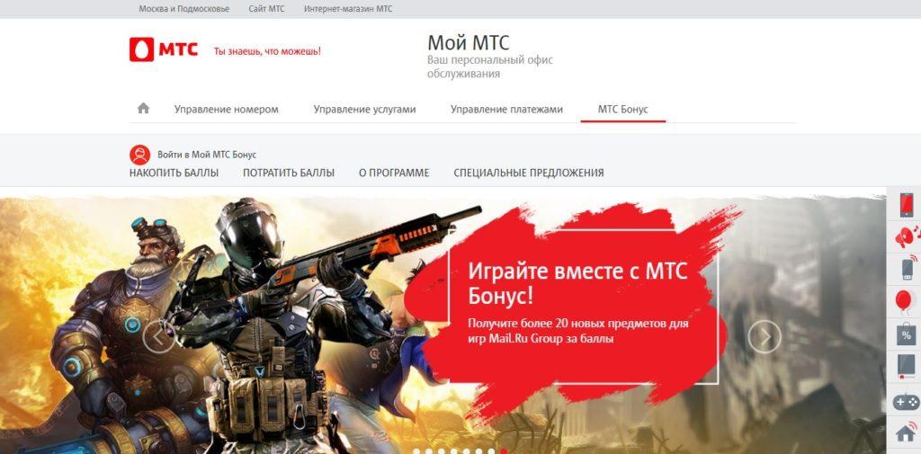 Официальный сайт МТС Бонус