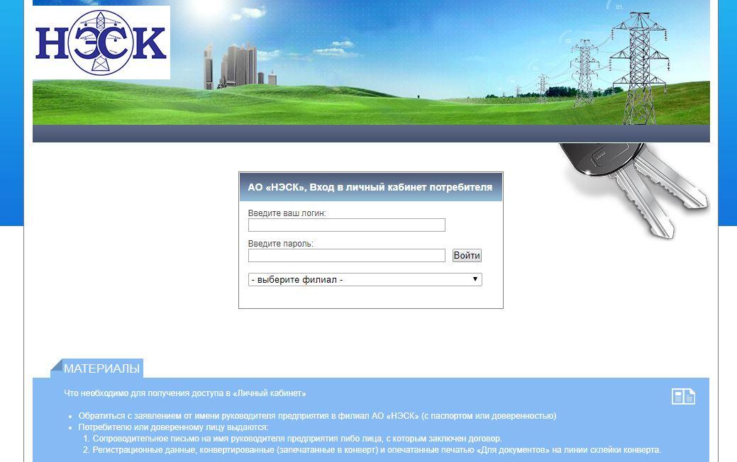 Независимая энергосбытовая компания официальный сайт начало создания сайта wordpress