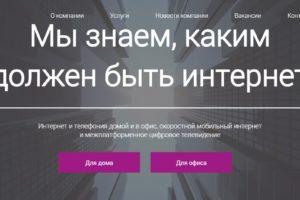 Официальный сайт Нетбайнет