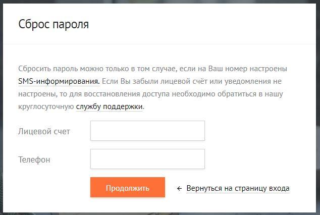 Личный кабинет Нетбайнет - Сброс пароля