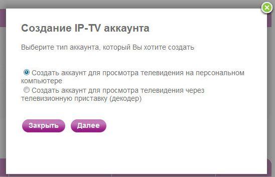 Личный кабинет Нетбайнет - Создание  IP-TV аккаунта