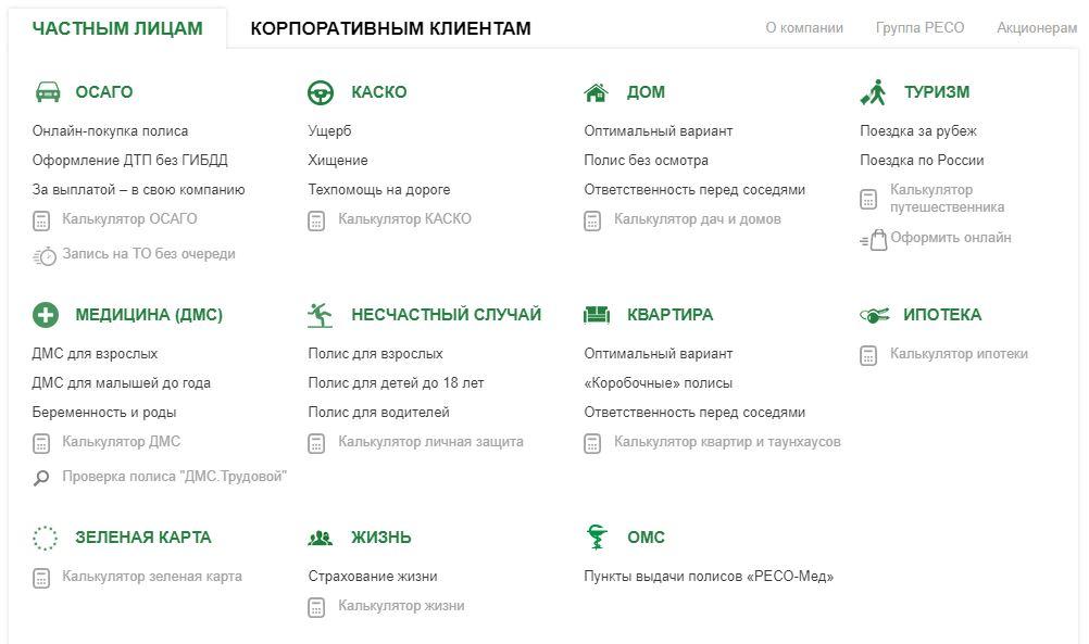 Ресо страховая компания официальный сайт владивосток афонская лифтовая компания официальный сайт