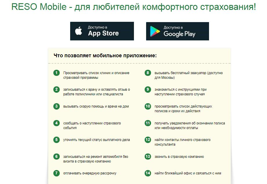 Мобильное приложение Reso Mobile