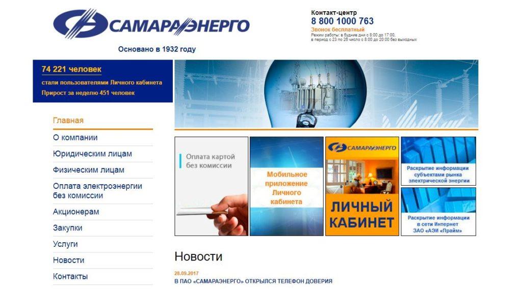 Официальный сайт Самараэнерго