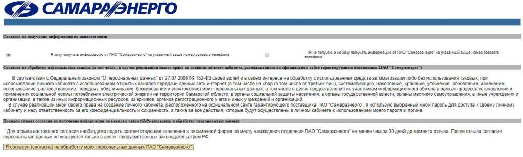 Регистрация на Самараэнерго - Согласие на обработку персональных данных и получение информации