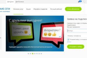 Официальный сайт Сибирские сети