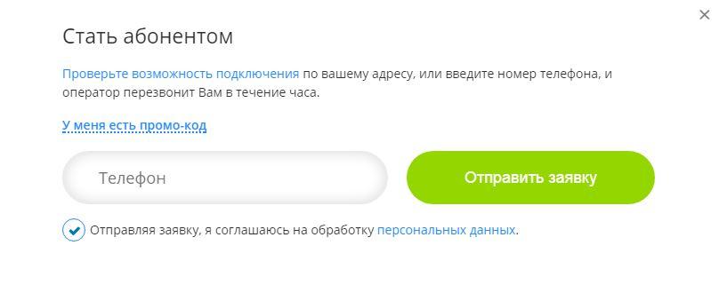 Сибирские сети - Стать абонентом