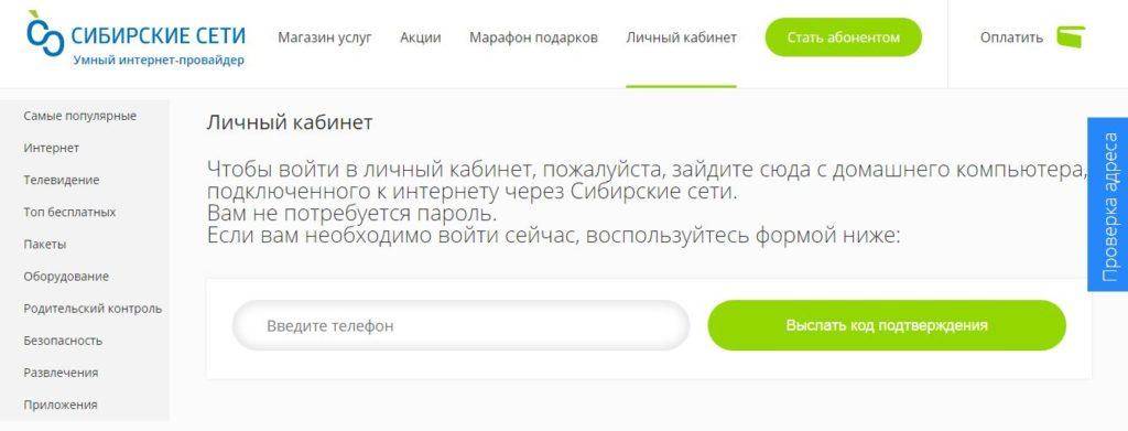 Вход в личный кабинет Сибирские сети