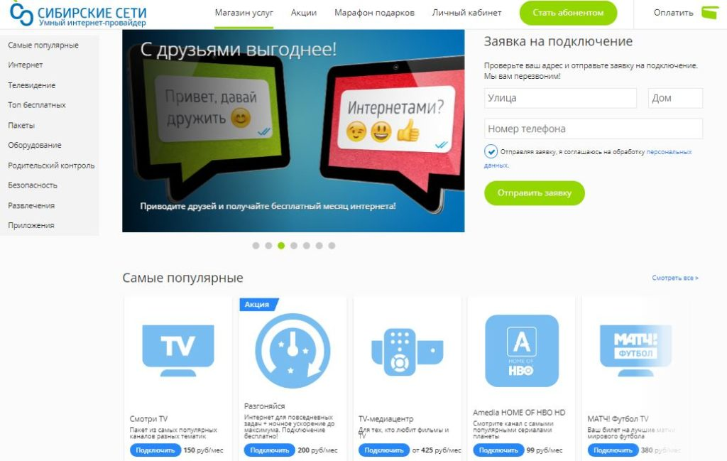 Сибирские сети - Магазин услуг