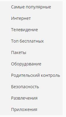 Сибирские сети - Вкладки