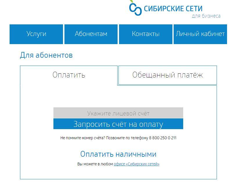 Абонентам Сибирские сети - Оплата