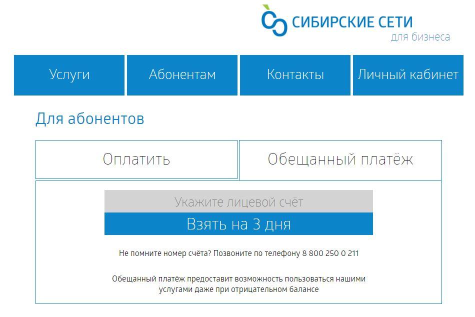 Абонентам Сибирские сети - Обещанный платёж