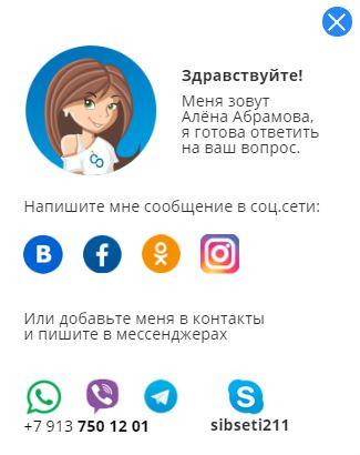 Сибирские сети - Обратная связь