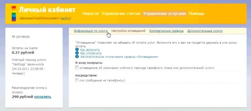 Личный кабинет Уфанет - Управление услугами