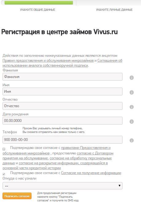 Регистрация на Вивус - Общие данные
