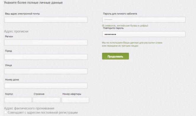Регистрация на Вивус - Личные данные