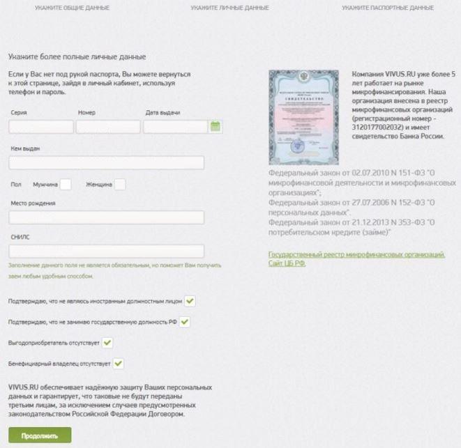 Регистрация на Вивус - Паспортные данные