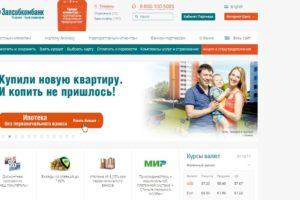 Официальный сайт Запсибкомбанк