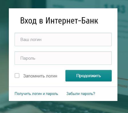 Вход в интернет банк Запсибкомбанк