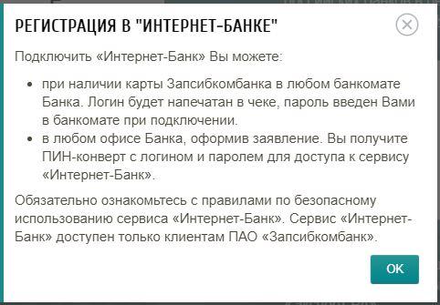 Регистрация в интернет банке Запсибкомбанк