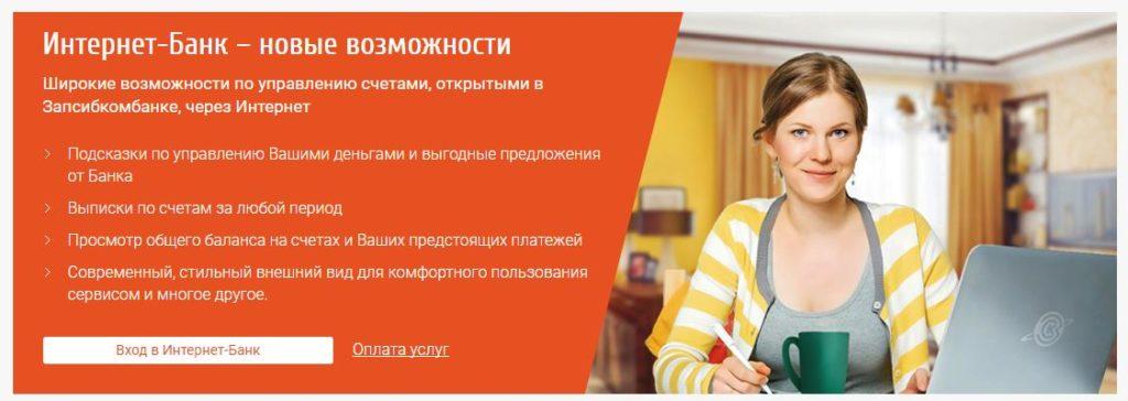 Интернет банк Запсибкомбанк - Новые возможности