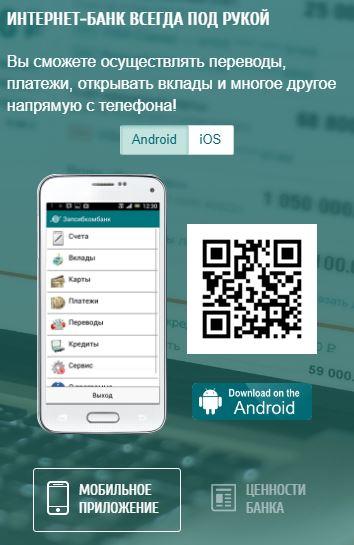 Мобильное приложение Запсибкомбанк