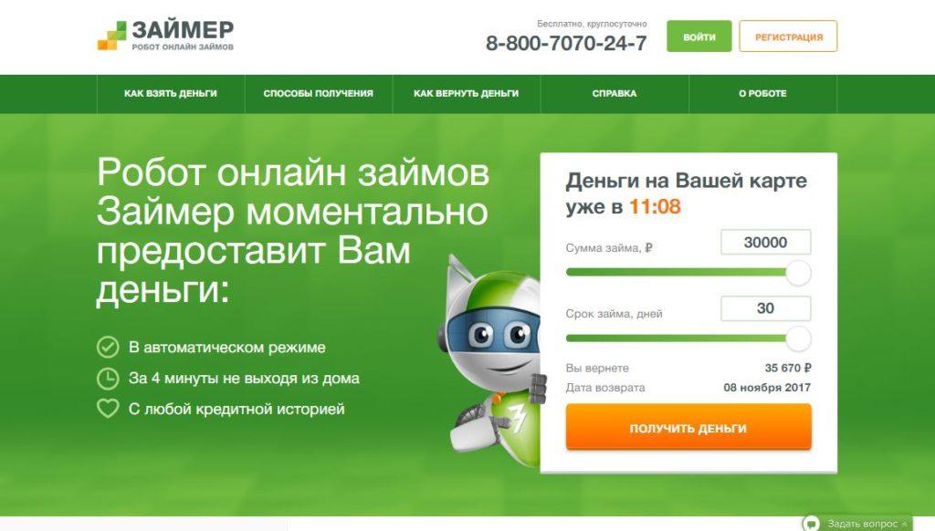 Официальный сайт Займер