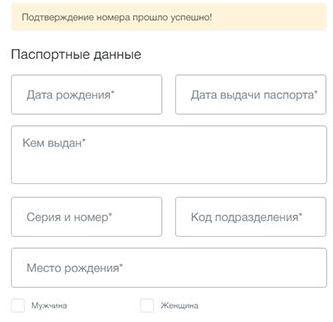 Регистрация - Личные данные