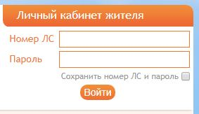 Вход в Жилфонд Красноярск личный кабинет