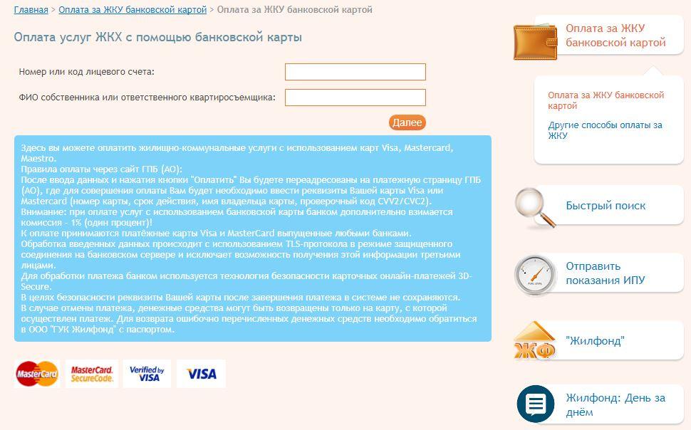 Жилфонд Красноярск - Оплата за ЖКУ банковской картой