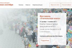 Официальный сайт 1 сентября