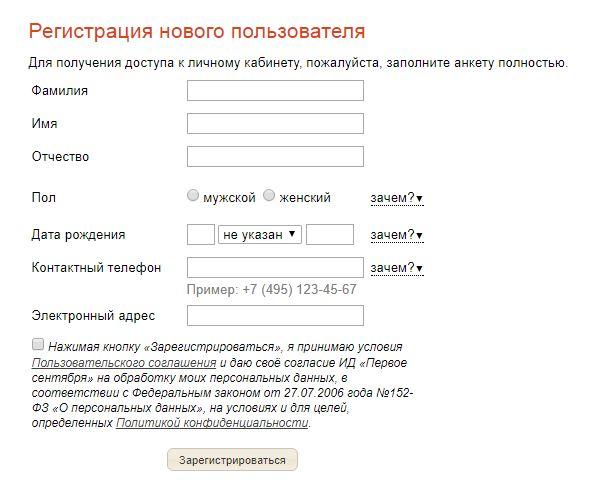 Личный кабинет 1 сентября - Регистрация нового пользователя