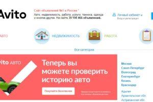Официальный сайт Авито