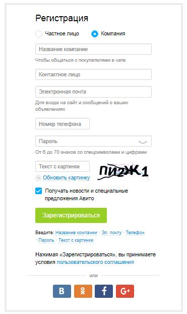 Регистрация компании на Авито