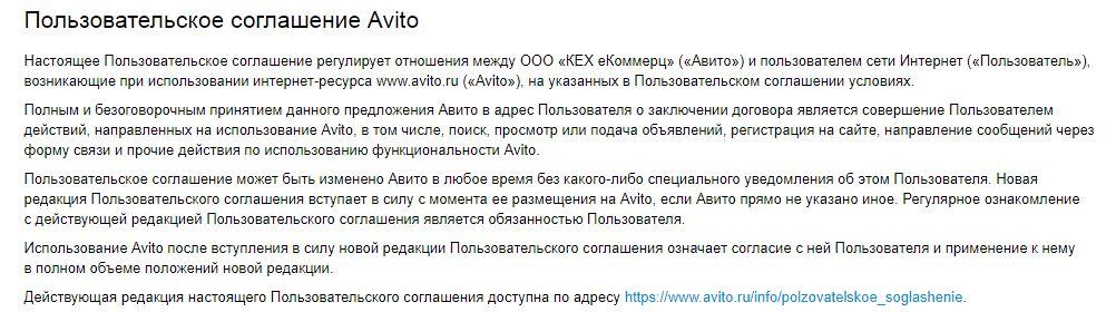 Пользовательское соглашение Авито