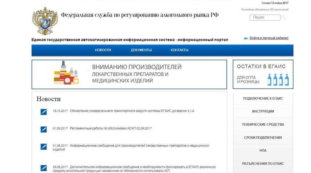 Официальный сайт ЕГАИС
