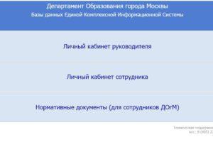 Официальный сайт ЕКИС