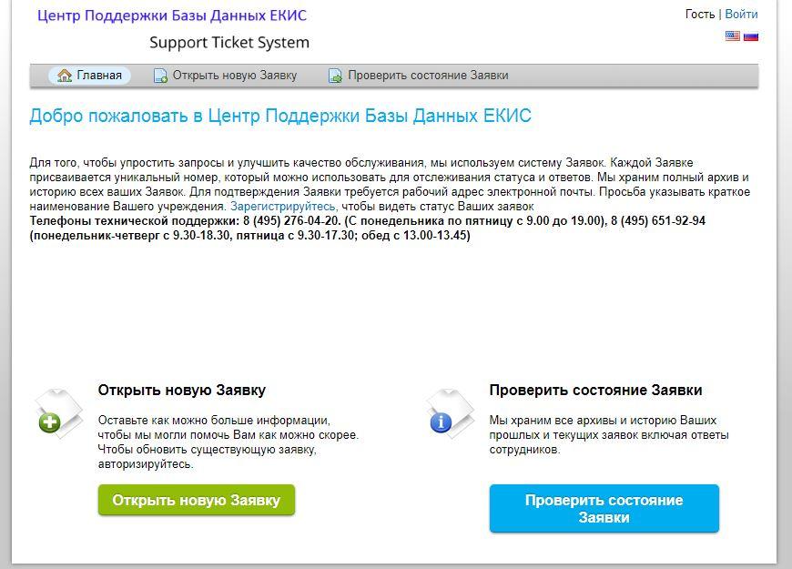 Центр поддержки базы данных ЕКИС