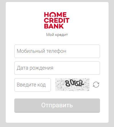 Хомкредит ру - Вход в кредитный кабинет