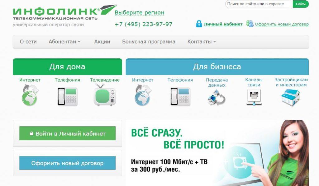 Официальный сайт Инфолинк