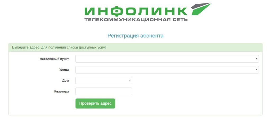 Регистрация абонента Инфолинк